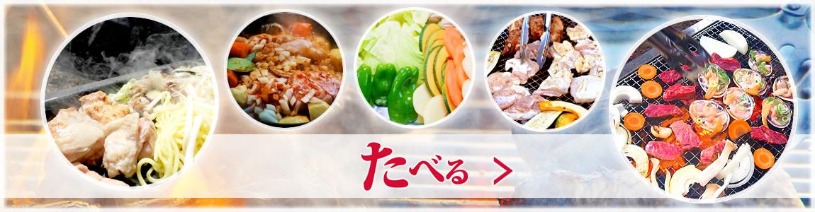レストラン・売店・BBQ(たべる)
