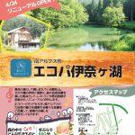エコパ伊奈ヶ湖 - チラシ - 表